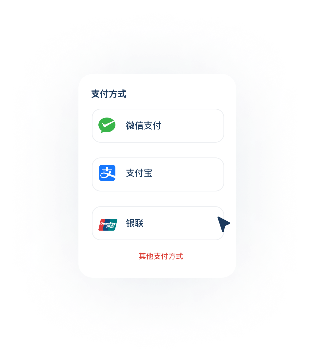 Payment_Alipay_WeChat_Pay