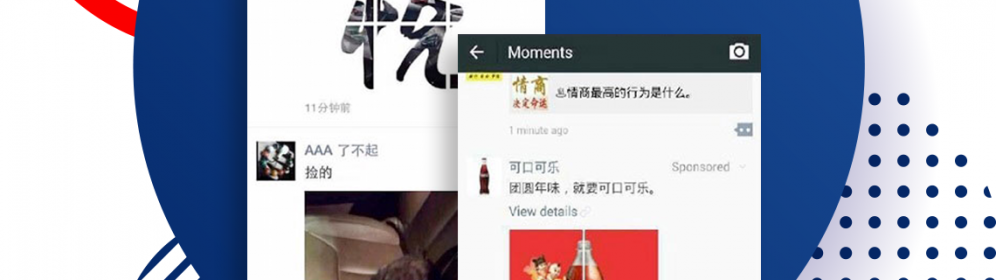 wechat_moment_advertising